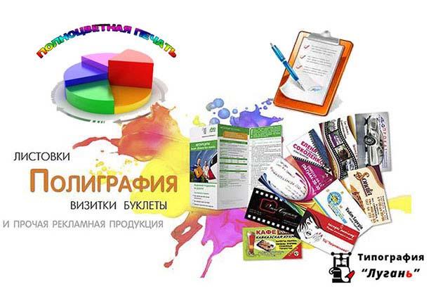 Типография Лугань