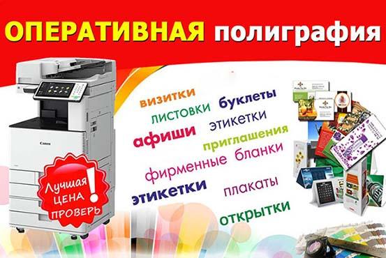 оперативная полиграфия Луганск