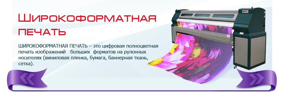 Широкоформатная печать в Луганске
