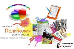 полиграфия в Луганске